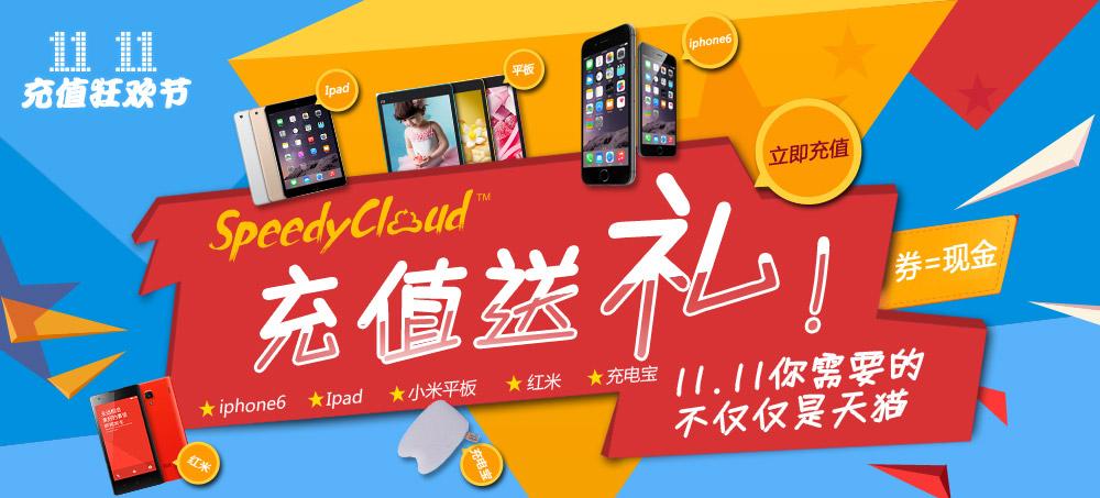 SpeedyCloud充值送好礼,iphone6等你拿!