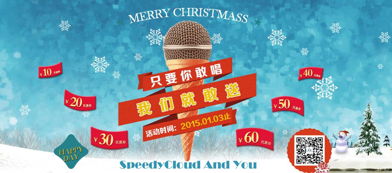 圣诞歌曲大PK!只要你敢唱,我们就敢送!