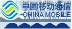 中国移动-河北分公司
