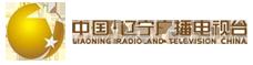 辽宁广播电视台