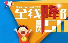 SpeedyCloud云主机全线降价 最高降幅达50%