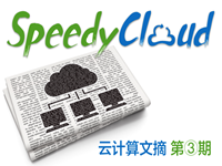 SpeedyCloud云计算文摘第三期:微信和 Google 的高可用