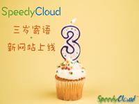 SpeedyCloud云计算文摘第五期:庆祝3周年&新网站上线