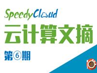 SpeedyCloud云计算文摘第六期:居安思危:十年IT灾难全面回顾和总结