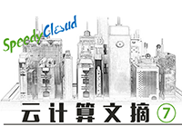 SpeedyCloud 云计算文摘第七期:必读的16篇最新分布式系统论文
