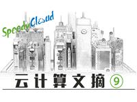SpeedyCloud 云计算文摘第九期:分布式系统与不断加速的技术