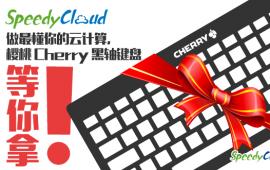 说出你的想法,来拿机械键盘——SpeedyCloud要做最懂你的云计算