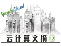 SpeedyCloud云计算文摘第十二期:蘑菇街机房搬迁&Twitter图片优化