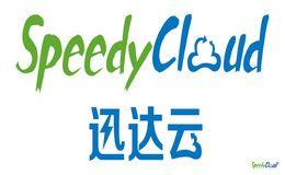 迅达云SpeedyCloud获国科嘉和1亿元B轮融资