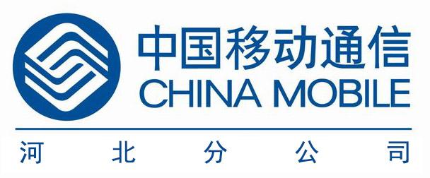 中国移动河北分公司