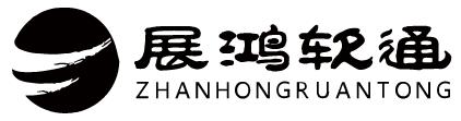 北京展鸿软通科技