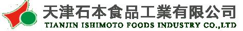 天津石本食品工业有限公司