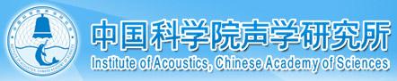中国科学院声学所