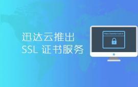 HTTPS://迅达云 SSL 证书服务/单域名证书免费申请.do
