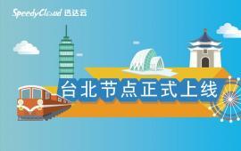 你好,台北——迅达云台北数据中心正式开放