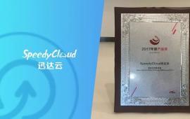 """迅达云""""对象存储""""荣获IT168技术卓越奖之""""年度产品奖"""""""