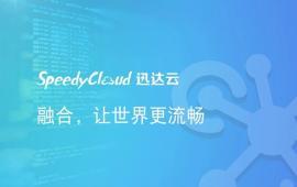 SpeedyCloud迅达云:融合,让世界更流畅